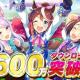 Cygames、『ウマ娘 プリティーダービー』が600万DLを突破! 「SSR確定メイクデビューチケット」を全員にプレゼント!