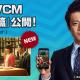 KONAMI、『実況パワフルプロ野球』で2周年記念キャンペーンを実施 小栗旬さんと中村蒼さんを起用した新TVCMを本日より順次放映開始!