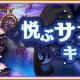 アニプレックス、『マギアレコード』でイベント『キモチ戦 悦ぶサファイアの唇』を8月3日17時より開催すると予告!