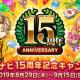 ウインライト、『ジャンナビ麻雀オンライン』にて15周年記念キャンペーンを開催! チームイベントや特別ミッションが登場