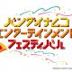 バンナム、『アイドルマスター』『テイルズ オブ』シリーズなど同社IPの垣根を超えたライブ「バンダイナムコエンターテインメントフェスティバル」を10月に開催