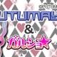 enish、『ガルショ☆』がハイパーハイパーの人気ブランド「PUTUMAYO」とのコラボレーションキャンペーンを開催
