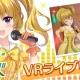 サイバーエージェント、『オルタナティブガールズ』で「水島愛梨」が歌うキャラクターソング「リフレイン・ウォーズ」を「VRライブ」第6弾として追加!