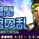 コーエーテクモゲームス、『信長の野望 201X』でイベント「異聞 御館の乱」と「GW スペシャルキャンペーン」を実施