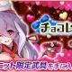 gumi、『ファントム オブ キル』にバレンタインユニットを追加 イベント「チョコレート協奏曲」も開催中!