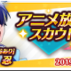 Happy Elements、『あんさんぶるスターズ!』で「アニメ放送記念スカウト - 第4弾」を開始!