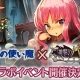 Cygames、『神撃のバハムート』でKADOKAWAのライトノベル「ゼロの使い魔」とのコラボイベント第2弾の3月開催が決定!