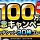 DeNA、『HUNTER×HUNTER アリーナバトル』で「100万人記念キャンペーン」を開催! 30連分の「ガチャチケット」プレゼント