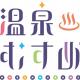 近畿日本ツーリスト、国内旅行企画商品「メイト」×「温泉むすめ」によるコラボ企画が決定!「栃木にみんなで来ちゃいなYO!」を順次販売開始
