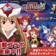 ミクシィ、「mixiゲーム」で人気アニメ「ロボットガールズZプラス」とのコラボキャンペーンを開催中!