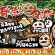 ビーワークス、『なめこの巣』で3周年イベント「奇祭!マッサール祭!」を開催! ユーザー投票で決定した新レアなめこ登場