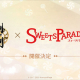 XiimoonとRejet、『剣が刻』×「スイーツパラダイス」コラボカフェを開催決定!