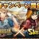 gloopsとC&Mゲームス、Mobage版『スカイロック』と『神魔×継承!ラグナブレイク』のコラボキャンペーンを実施!