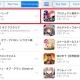 昨日リリースの新作2本がApp Store売上ランキングでTOP100に登場! 『ファイトリーグ』が66位、『プロジェクト東京ドールズ』が80位に