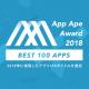 フラー、「App Ape Award 2018」にノミネートされる100アプリを発表