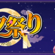 X-LEGEND、『Ash Tale-風の大陸-』で期間限定七夕イベント「七夕の願い」「音楽パーティ」を開催!