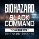 カプコン、『BLACK COMMAND』で『バイオハザード』シリーズとのコラボレーションを年内実装