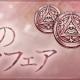 ポケラボとスクエニ、『シノアリス』で春のヨクボウフェアを明日16時開催…イベントで集めた「ヨクボウメタル」でジョブモチーフ武器を手に入れよう