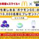 マクドナルド、『ポケモンGO』のアイテムセットを抽選で1万名にプレゼント!