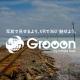 インフィニットループ、VRパノラマツアー作成サービス『Grooon』の提供を開始 Webサイトへの表示も簡単に可能