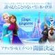 ガンホー、『ディズニー マジックキングダムズ』でイベント「アナと雪の女王」の開催が決定 フォロワー数2万人突破の記念キャンペーンも開催