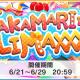 バンナム、『デレステ』でイベント「TAKAMARI☆CLIMAXXX!!!!!」を開始! 限定アイドル「喜多見柚」や「南条光」が目玉報酬に!