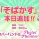ブシロードとCraft Egg、『バンドリ! ガールズバンドパーティ!』でカバー楽曲として名曲「そばかす」を追加…Pastel Palettesがカバー