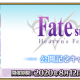 『Fate/Grand Order』で劇場版「Fate/stay night [Heaven's Feel]」Ⅲ.spring song 公開記念キャンペーンを開催!