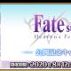 『Fate/Grand Order』で劇場版「Fate/stay night [Heaven's Feel]」Ⅲ.spring song 公開記念キャンペーンを開催!