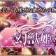 マイネット、美少女カードバトルRPG『幻獣姫』をmobcastでリリース…mobcast PFへのディベロッパーの参画を促す取り組みも実施へ