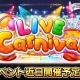 バンナム、『デレステ』で開催する予定の新イベント「LIVE Carnival」について明日(7月2日)15時より開催! 9人で歌う「Stage Bye Stage」がメインテーマに