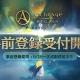 ゲームヴィルジャパン、太古遠征3DRPG『ArcheAge BEGINS』の事前登録受付を開始