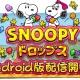 ビーライン、新作パズルゲーム『スヌーピー ドロップス』Androidアプリ版をリリース