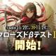 HK Hero Entertainment、ACTRPG『パニシング:グレイレイヴン』第2回CβT開始 事前登録者数30万人を突破