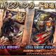 スクエニ、『FFBE幻影戦争』で新ビジョンカード「孤独な獅子」「怪魔合獣 デビルキマイラ」が8日15時より登場!