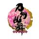 マーベラス、舞台『刀剣乱舞』の全「刀剣男士」キャストを発表 キャスト陣をまとめて紹介