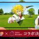 Gugenka、スマホARアプリ「HoloModels」が『七つの大罪』とコラボ決定! 東京タワーの謎解きゲームに挑戦して限定等身大ARシールを手に入れよう!