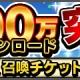 スクエニ、『ファイナルファンタジー ブレイブエクスヴィアス』が国内900万DL突破…500ラピスと召喚チケット9枚をプレゼント