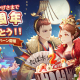 Future Interactive、『謀りの姫:Pocket』2周年を記念して「リリース2周年記念キャンペーン」を開催