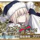 【App Storeランキング(12/17)】期間限定イベント開催中の『Fate/Grand Order』が3位に 「武神祭」開催で『ログレス』が急浮上