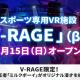 CyberZ、eスポーツ専用VR施設「V-RAGE(ブイレイジ)」β版オープン 3月15日に「RAGE Shadowverse 2020 Spring」を開催