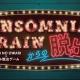 SCRAP、『INSOMNIA TRAINからの脱出』を8月4日より富士急ハイランドで開催 ライブステージに巨大迷路を融合させた新感覚の謎解きイベントに!