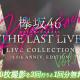 アカツキ、『ユニゾンエアー』で「櫻坂46 LIVE ONLINE'20 COLLECTION vol.1」を開催中