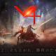 ネクソン、新作MMORPG『V4』の事前登録を8月4日より開始! PCとスマホで利用可能、最大600人の「大規模フィールドバトル」も
