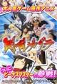 メディアファクトリーとニジボックスの『女神乱戦☆ビーナスマスター!』に、TVアニメ『閃乱カグラ』が参戦!