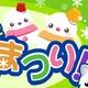 ドリコム、GREE/mixi『ちょこっとファーム』でイベント「雪だるまつり」を開催