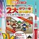 マピオン、「ケータイ国盗り合戦」で墨田区と港区の商店街とコラボイベント「2大タワーを取り戻せ!」を開催
