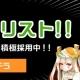 【求人情報】SGIジョブボード(7/30)…Cygames、ミクシィ、コロプラ、サイバーエージェント、ドリコム、ORATTA