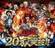 gumiのGREE『任侠道 覚醒』の会員数が20万人突破…リリースから2カ月弱で