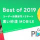 パールアビスジャパン、『黒い砂漠モバイル』で記念プレゼント配布 「Google Playベストオブ2019」ノミネートにより